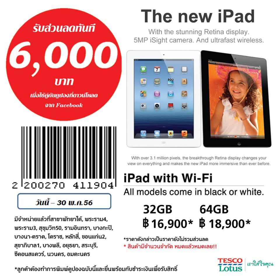โปรโมชั่นเทสโก้ โลตัสจัดหนัก New iPad [iPad3] ลด 6,000.- (พค.56)