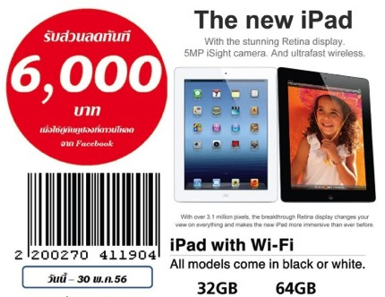 Promoton-Tesco-Lotus-New-iPad-iPad3-Discount-6000.-May.2013.jpg