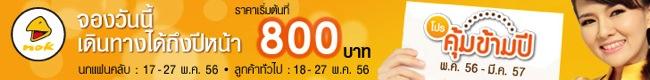 โปรโมชั่นนกแอร์ คุ้มข้ามปี บินทั่วไทย 800.- (พค.56)
