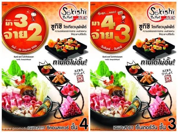 โปรโมชั่น Sukishi Buffet 3 จ่าย 2, 4 จ่าย 3
