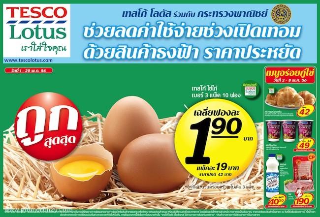 โปรโมชั่นเทสโก้ โลตัส สินค้าธงฟ้าราคาประหยัด ไข่ไก่ เบอร์ 3 แพ็ค 10 ฟองแค่ 19.-