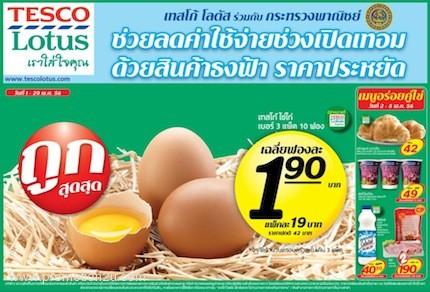 Brochure Promotion Tesco Lotus Blue Flag Super Save May 2013