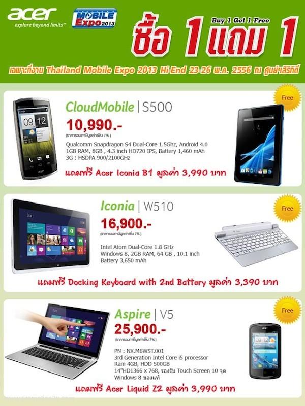 โปรโมชั่น Acer ซื้อ 1 แถม 1 ในงาน Thailand Mobile Expo 2013 Hi-End