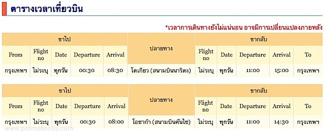 ตารางบิน Asia Atlantic Airlines 2013 Japan
