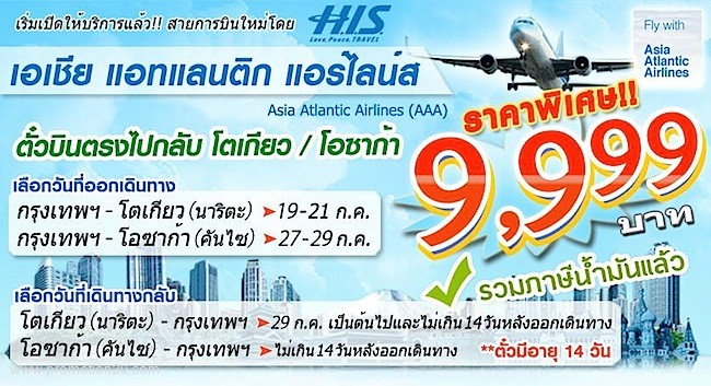Promotion Asia Atlantic Airlines 2013 Japan Special Price 9,999.- by H.I.S. tours [May.2013]