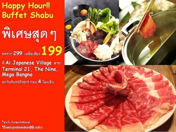 โปรโมชั่นบุฟเฟ่ต์ชาบูและสุกี้ 199.- ที่ร้าน Ai Japanese Village