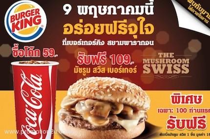 Burger King Free Double Mushroom Swiss Burger or Buy Coke Get Burger ...