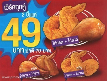 promotion-chesters-grill-double-chicken-only-49-may-jun-2013