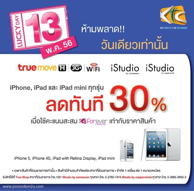โปรโมชั่น KTC Lucky Day ซื้อ iPhone, iPad, iPad Mini ลด 30% (13พค.56)