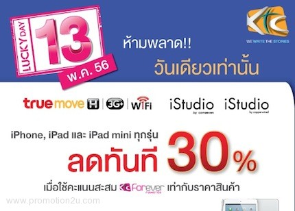 Promotion KTC Lucky Day iPhone, iPad, iPad Mini Save 30% [13May.2013]