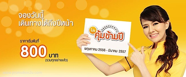 Promotion NokAir Top Value Started at 800.- [May.2013]