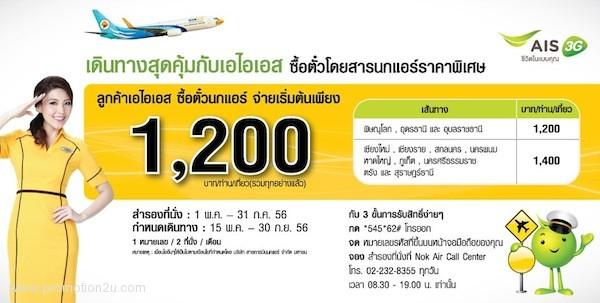 โปรโมชั่นนกแอร์ ร่วมกับ AIS ซื้อตั๋วโดยสารนกแอร์ราคาพิเศษ บินเริ่มต้นเพียง 1,200.-