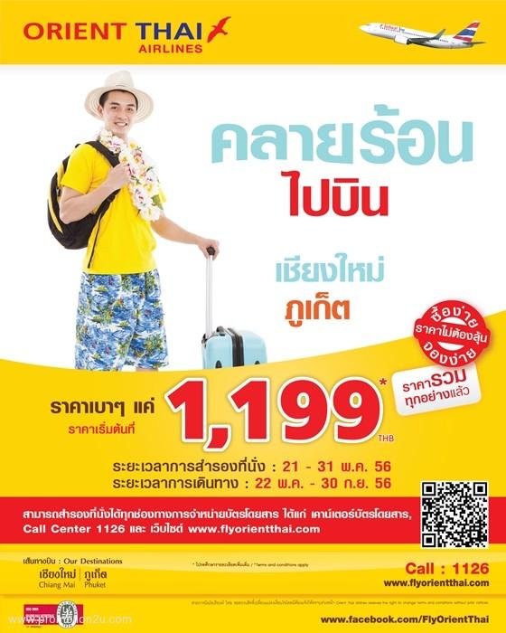 โปรโมชั่นโอเรียนท์ไทย บินคลายร้อน เชียงใหม่, ภูเก็ต 1,199.- (พค.56)