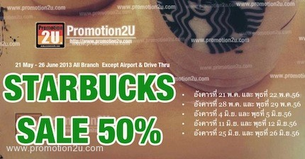 Promotion Starbucks Happy Hour Half-Price Frappuccino [May.-Jun.2013]