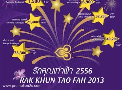 Promotion Thai Airways Rak Khun Tao Fah 2013 @ Siam Paragon