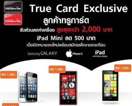 โปรโมชั่น TrueMove H ลูกค้าทรูการ์ดรับส่วนลดค่าเครื่อง Galaxy S3, Galaxy Note2, iPhone 5, iPad5, iPad Mini สูงสุด 2,000.- (พค.-ธค.56)