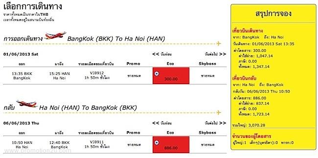 ราคาโปรโมชั่นทดลองจอง โปรโมชั่น VietJetAir ต้อนรับเส้นทางใหม่ กรุงเทพ  ฮานอย เริ่มต้น 300.- (พค.56)