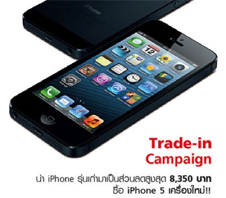 ราคารับเทิร์น iPhone รุ่นเก่ากับ Truemove