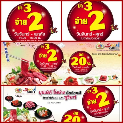 Promotion Buffet Seoul Grill Come 3 Pay 2 (6 Branches)