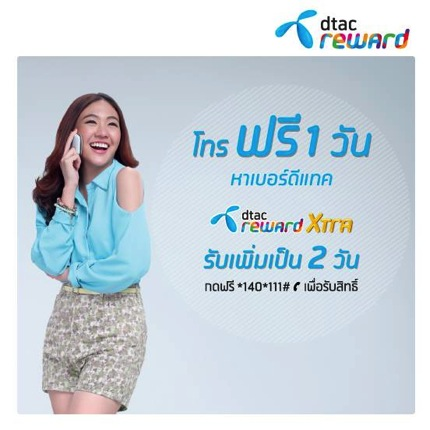 Promotion DTAC Reward Free Call