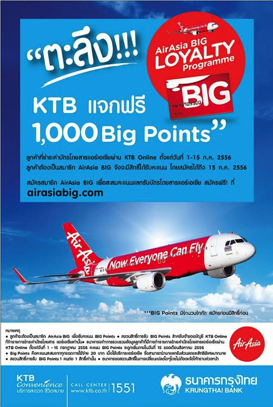 โปรโมชั่น KTB แจกฟรี 1,000 Big Point