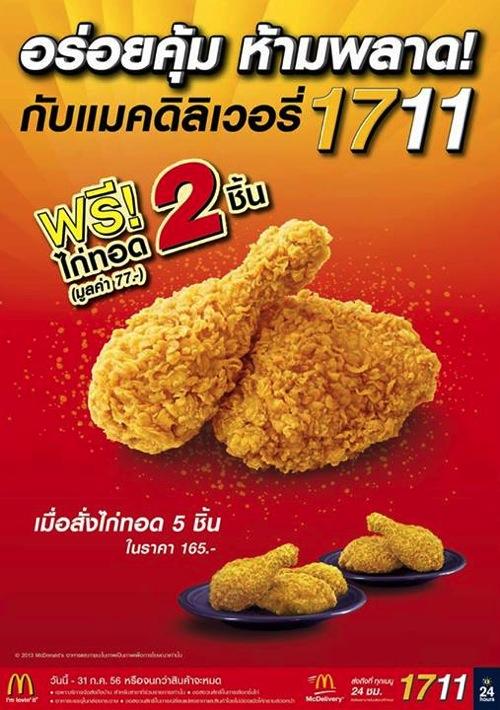 โปรโมชั่นแมคเดลิเวอรี่ สั่งแมคไก่ทอด 5 ฟรี 2