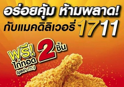 Promotion Mc Donald's Delivery Fried Chicken Buy 5 Get 2 Free