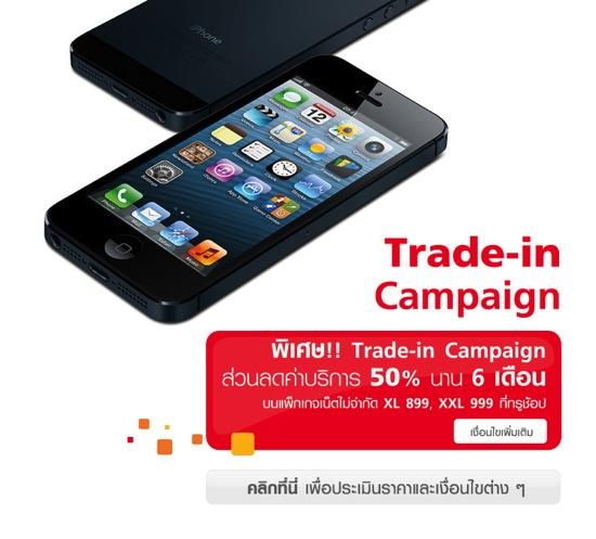 โปรโมชั่นทรูมูฟ TrueMove H iPhone 4 Trade-in รับเทิร์น iPhone แลกรับส่วนลดซื้อ iPhone 5 เครื่องใหม่