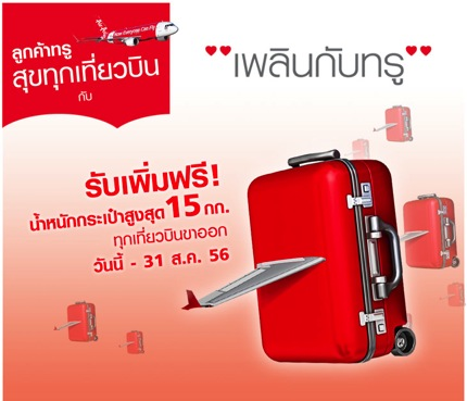 Promotion TrueYou Free Airasia Upgrade Baggage