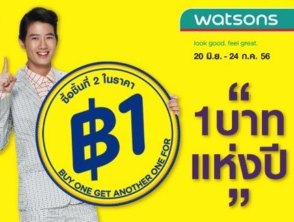 Promotion Watsons 1 Baht [Jun.-Jul.2013]