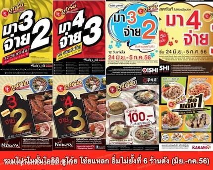All Promotion Oishi ซูโก้ย โซ๊ยแหลก อิ่มไม่ยั้งที่ 6 ร้านดัง