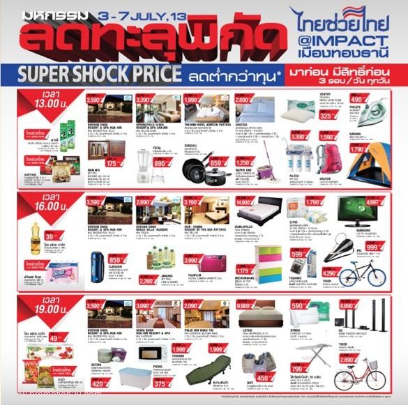 โบรชัวร์โปรโมชั่น Super Shock Price ในงานมหกรรมลดทะลุพิกัด ไทยช่วยไทย