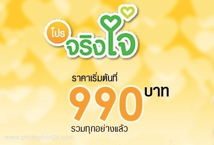 Promotion Nok Air Jing Jai Statred 990.- [Jun.2013]