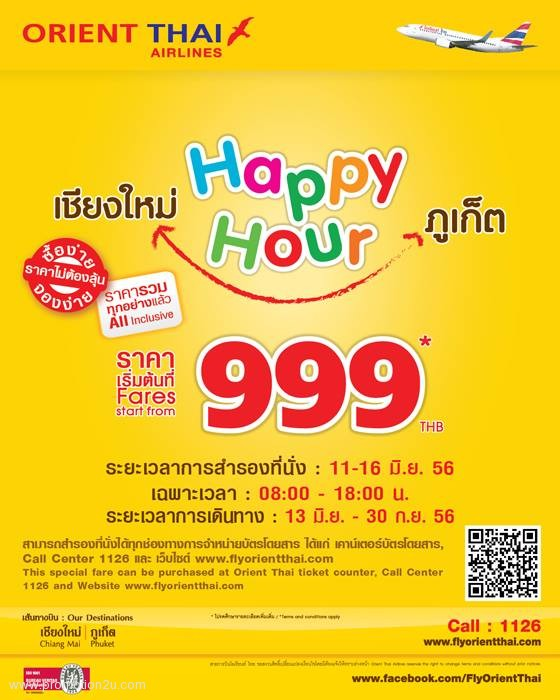 Promotion Orient Thai Happy Hour fly to Chiang Mai, Phuket Started 999.- [Jun.2013]