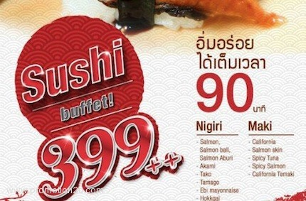 โปรโมชั่นซูชิบุฟเฟ่ต์ 399++ ที่ร้าน Soba Tei
