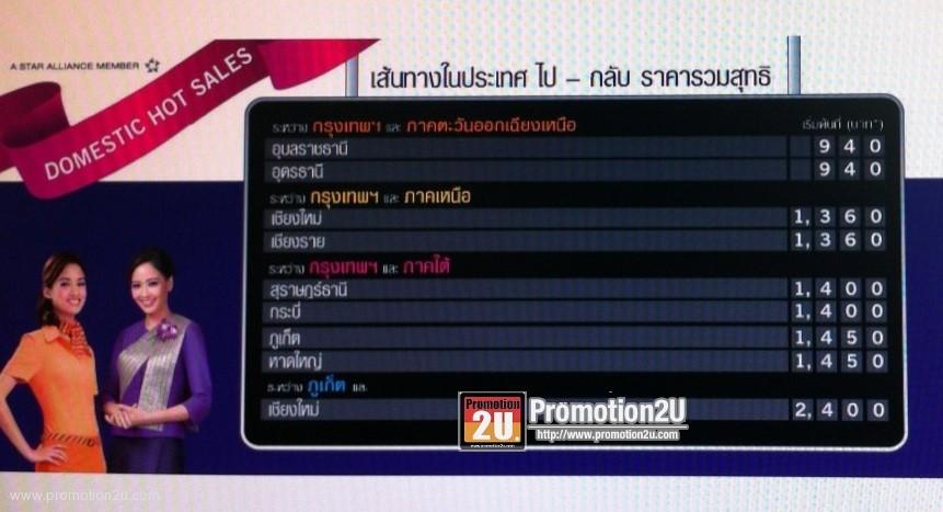 โปรโมชั่นการบินไทย Domestic Hot Sales 2013 บินไป-กลับในประเทศเริ่มต้น 940.- (มิย.56)