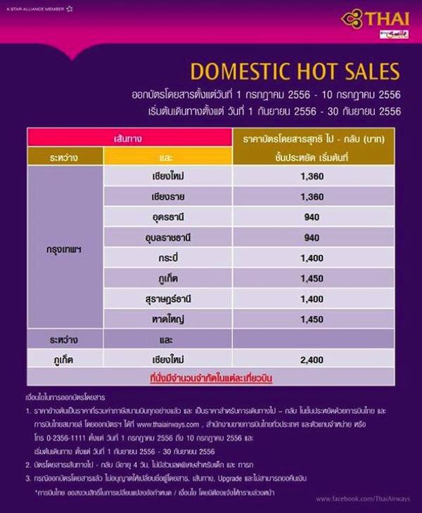 promotion-thai-airways-domestic-hot-sale-2013-domestics-poster