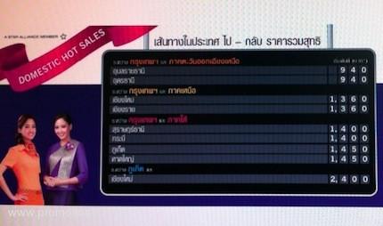 Promotion Thai Airways Domestic Hot Sale 2013