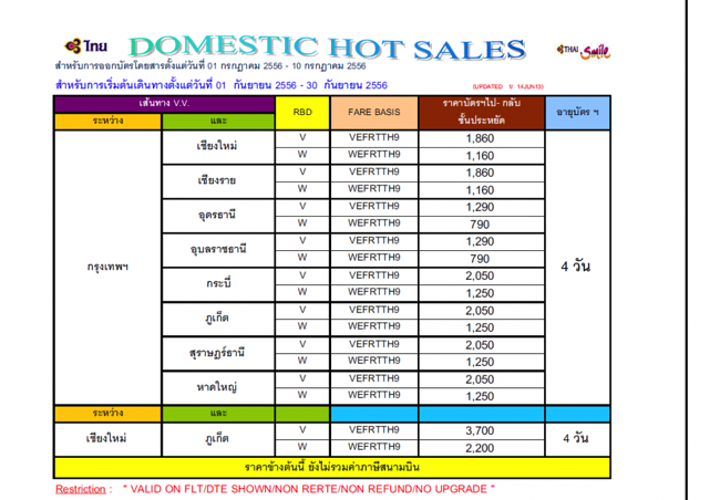 Promotion Thai Airways Domestic Hot Sales started 940.- [Jun.2013]