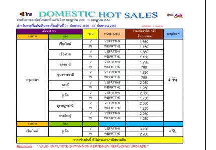โปรโมชั่นการบินไทย Domestic Hot Sales บินในประเทศราคาพิเศษเริ่มต้น 940.- (กค.56)