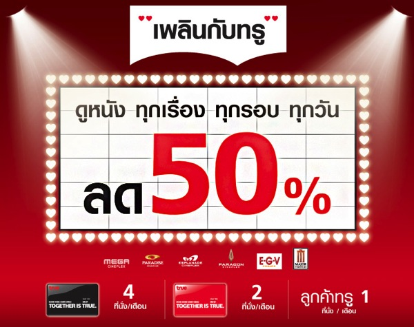 Promotion True You Movie Ticket Save 50% @ Major Group