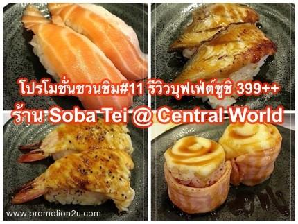 โปรโมชั่นชวนชิม#11 รีวิวบุฟเฟ่ต์ซูชิ Soba Tei 399++ ที่ Central World