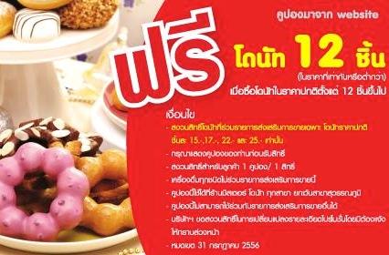 Coupon Promotion Mister Donut Buy 12 Get 12 July.2012
