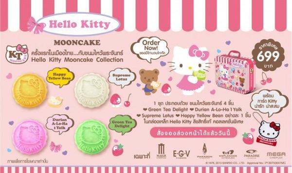 ขนมไหว้พระจันทร์ Hello Kitty by Major Cineplex