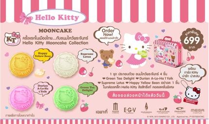 Hello Kitty Moon Cake by Major Cineplex