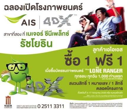 Promotion AIS Privilege AIS 4DX Movie Ticket Buy 1 Get 1 Free @ Major Ratchayothin