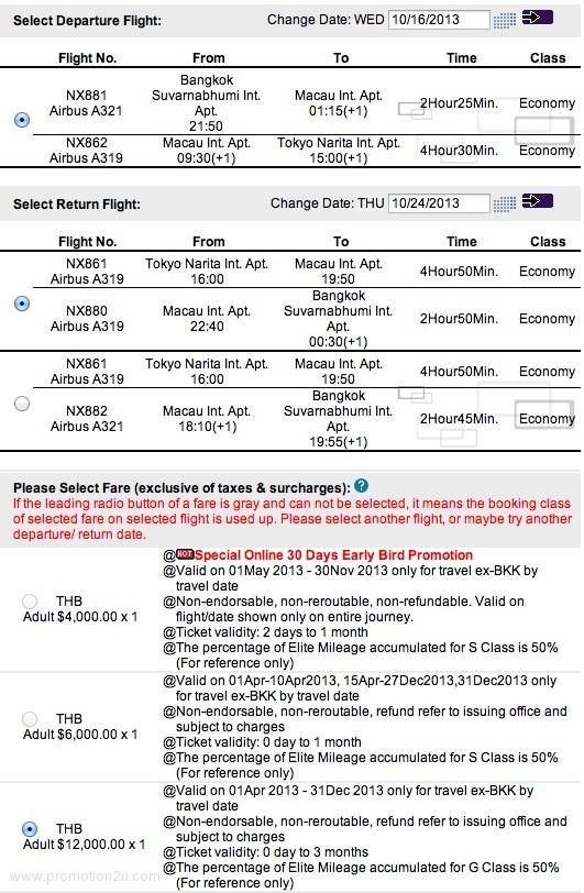 ราคาโปรโมชั่น Air Macau กรุงเทพ-มาเก๊า-นาริตะ ช่วงเดือนตุลาคม 56