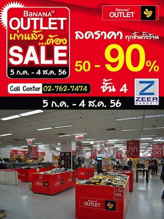 โปรโมชั่น BaNANA Outlet Sale ลด 50 -90 % ที่เซียร์ รังสิต