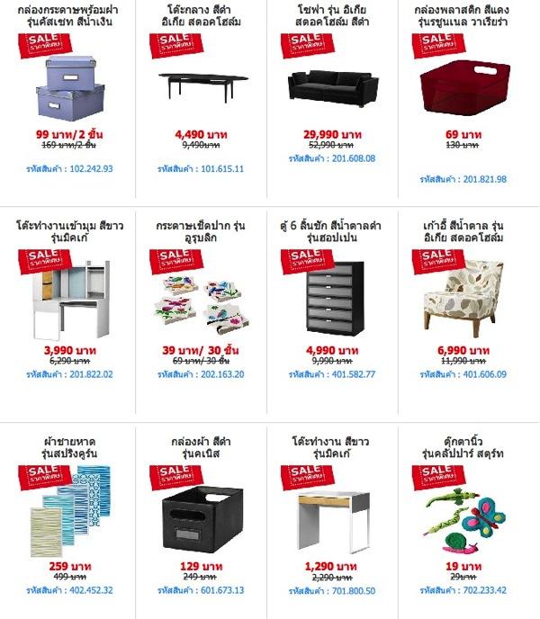 รายการสินค้าเซล Promotion Ikea Sale July 2013