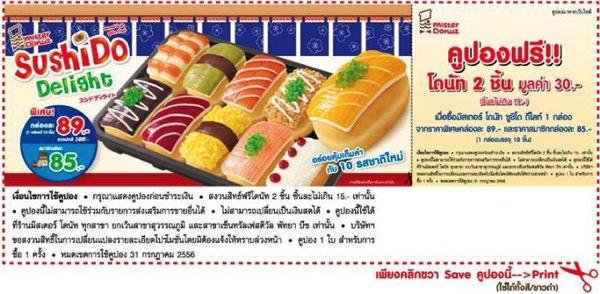 คูปองโปรโมชั่น Mister Donut ซื้อ Sushi Do Delight 10 แถมฟรี 2 ชิ้น